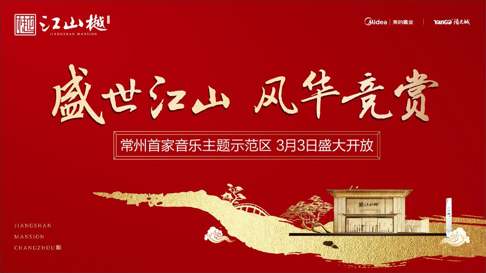 【美的阳光城・江山樾】常州首家音乐主题示范区(营销中心)3月3日盛大开放