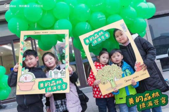 打造绿色产品 创造美的生活 美的置业沪苏区域七城联动大型绿色公益活动圆满收官