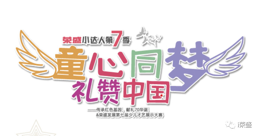 荣盛小达人第7季丨传承红色基因,献礼70华诞