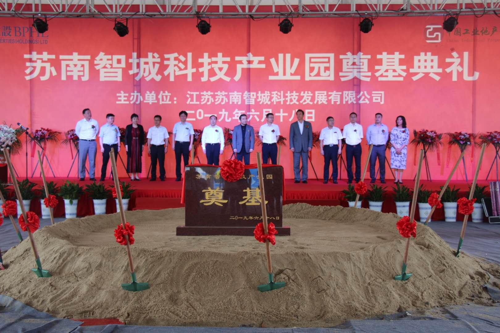 """专注""""互联网+""""苏南智城科技产业园奠基仪式圆满举行"""