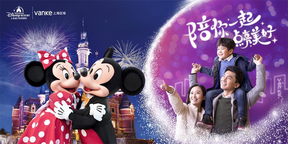 上海迪士尼度假区与万科上海区域正式签署战略联盟