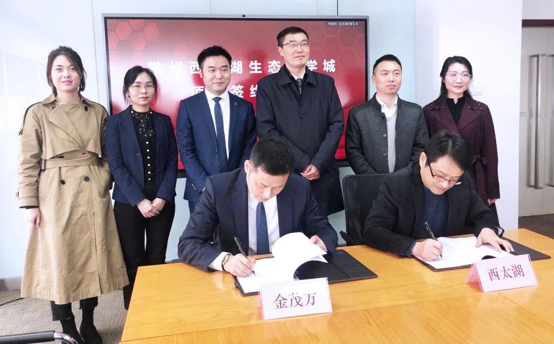 赋能城市,共建未来!中国金茂南京区域(苏皖)公司与常州市西太湖科技产业园签署战略合作协议