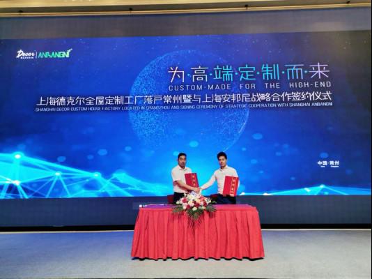 上海德克尔全屋定制工厂正式落户常州,为高端定制而来!