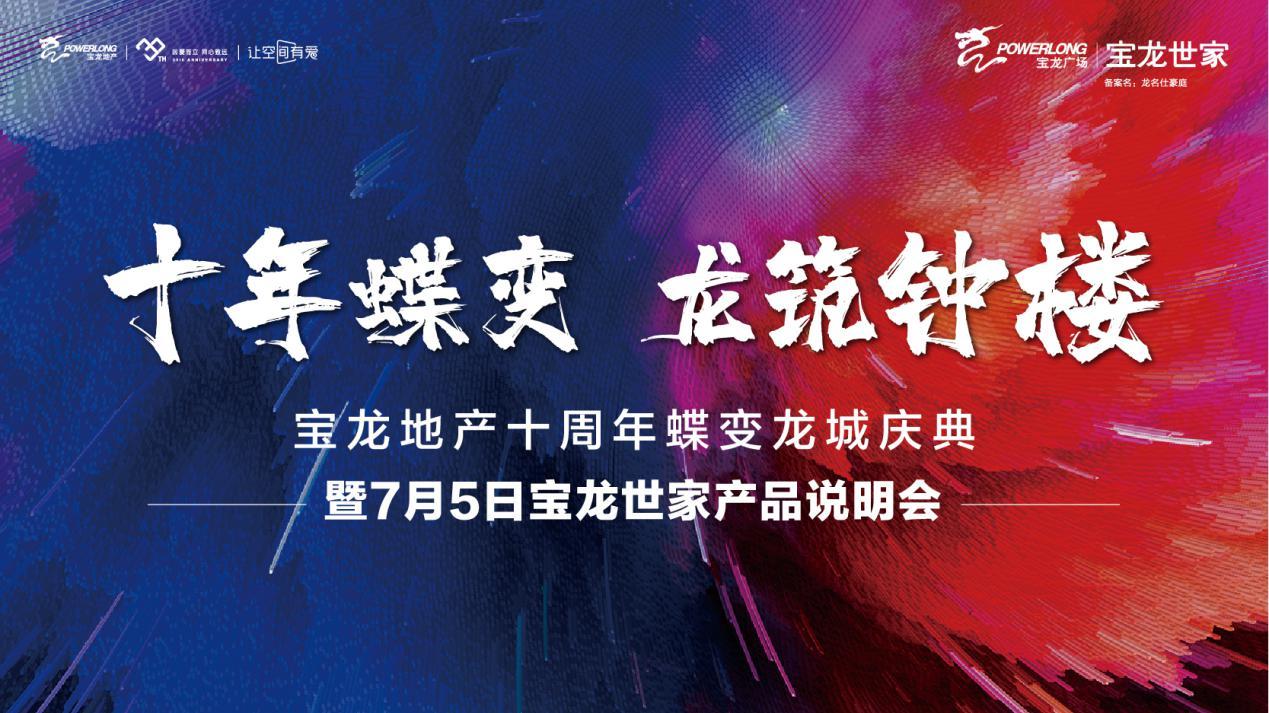 """久等!十周年庆典暨产品说明会即将上演 !7月5日,提前剧透钟楼美好""""芯""""未来!"""
