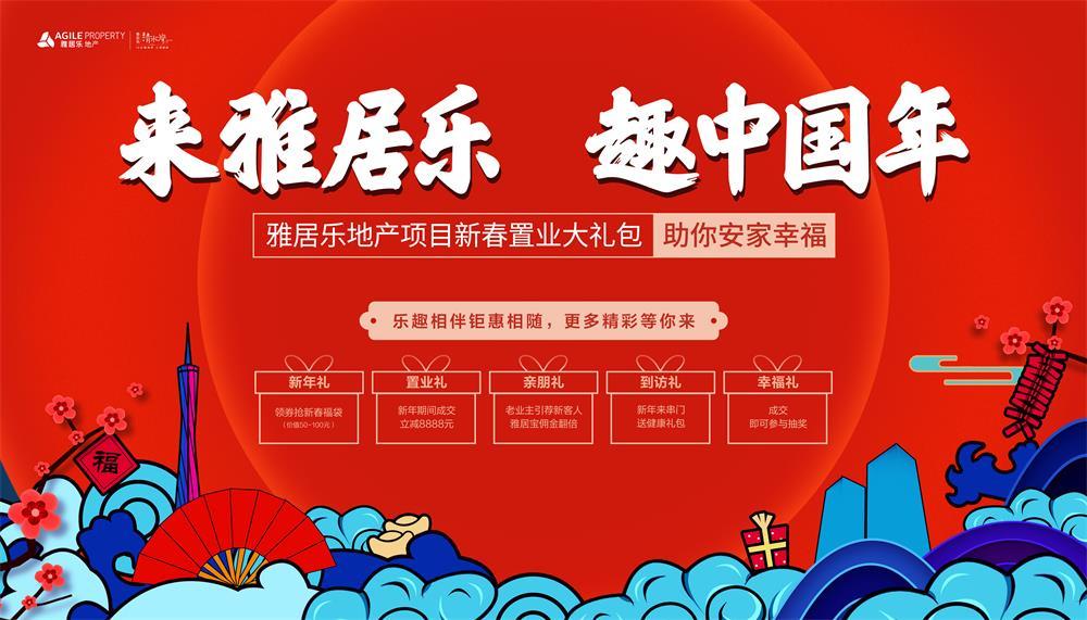 雅居乐前2月预售265亿,春节加码营销显成效