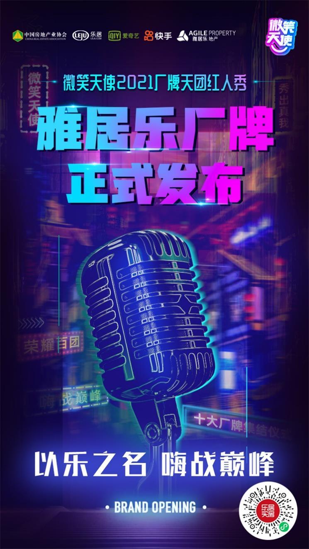 微笑天使2021厂牌天团红人秀4月17日正式启幕
