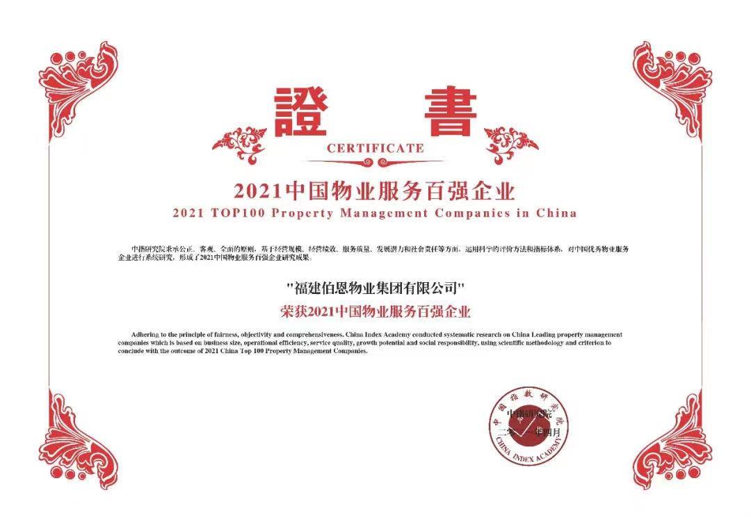 2021中国物业服务百强榜单出炉  三盛集团旗下伯恩物业斩获四项大奖