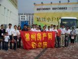 2008年9月7日 青枫公园板块 团购活动成功举办