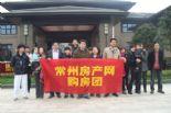 4月10日九龙仓时代上院团购活动圆满结束