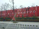 新世界商业广场