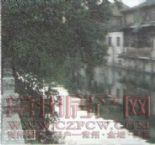 荆溪人家图片