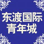 东渡国际青年城