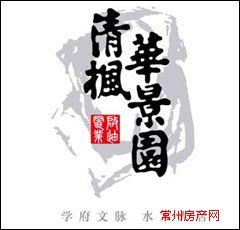 清枫华景园楼盘图
