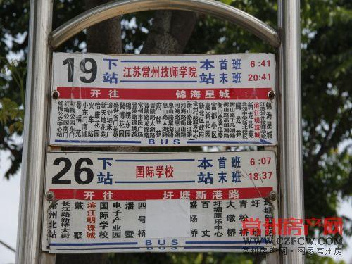 青岛地铁6号线 站牌