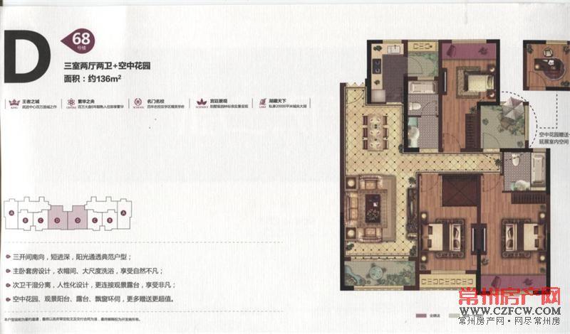 御城户型图3室2厅2卫136 平米