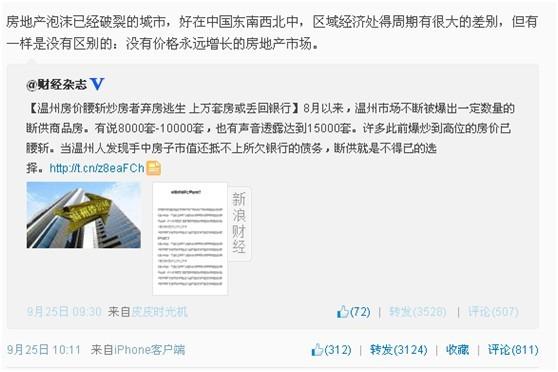 王石 微博截图