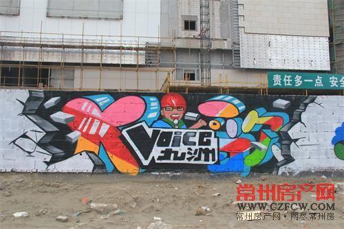 九洲新世界 一块砖的绝佳舞台 常州最大涂鸦墙现身图片