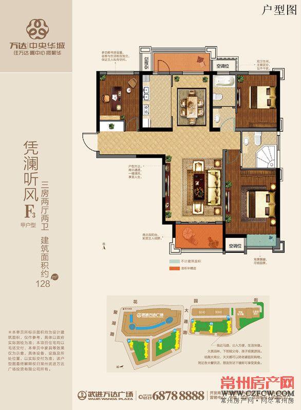 武进万达广场户型图3室2厅2卫128 平米