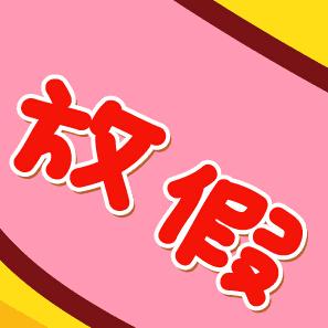 因为2015年中秋节和国庆节相邻近,如果中秋节在9月28日补假,国庆节后