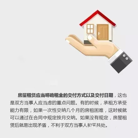 租房不能不看 房屋租赁合同中的九个法律风险
