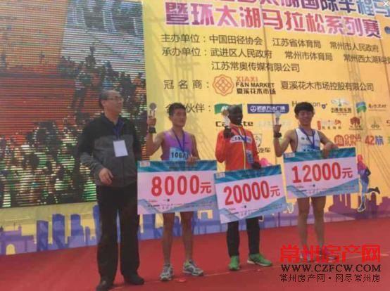 西太湖马拉松冠、亚、季军获得者-为健康奔跑 2015西太湖国际半程马