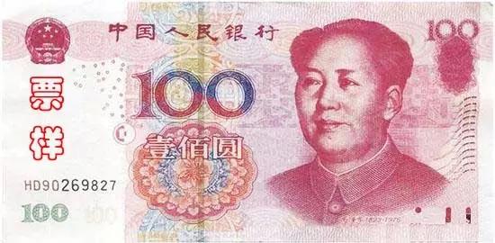 新版百元人民币上有错字 中国印钞造币总公司这样说