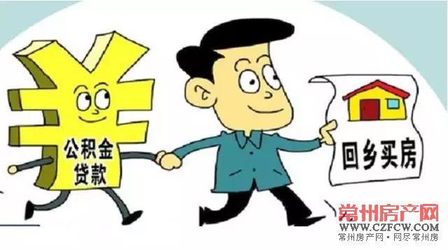 买房按揭所需资料_转需,公积金贷款买房流程详解!_常州房产网